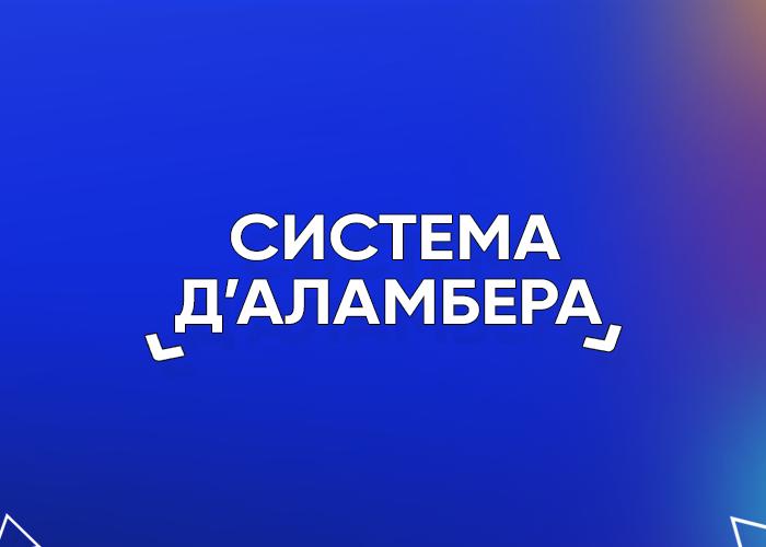 """Система Д'аламбера"""