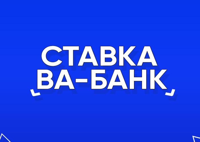 Ставка ВА-БАНК