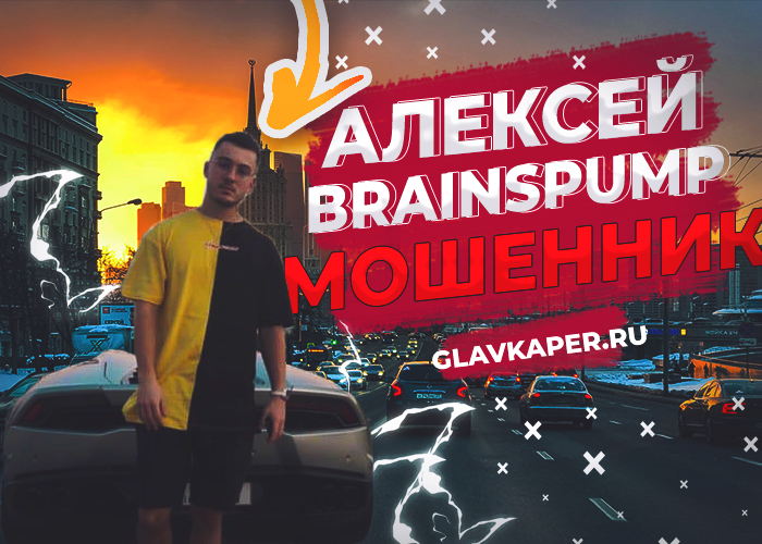 Обзор на канал «Алексей»