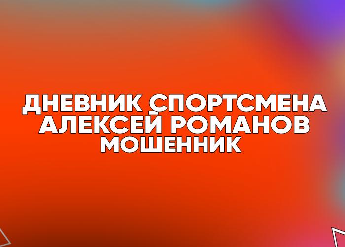 Обзор на канал «Дневник спортсмена| Алексей Романов»