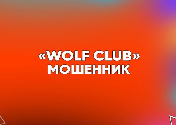 Обзор на канал «WolfClub»