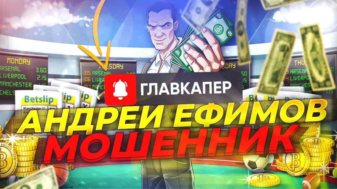 Обзор на канал «Андрей Ефимов»
