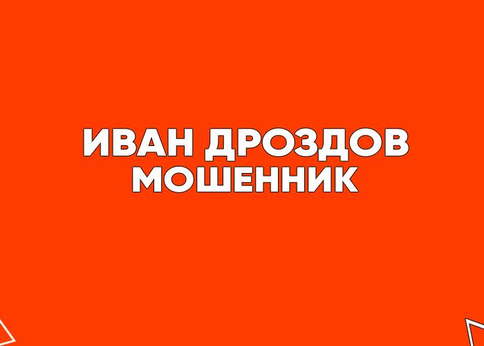 Обзор на канал «Иван Дроздов | Дневник каппера»