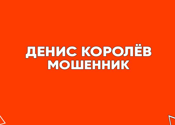 Обзор на канал «Денис Королёв»