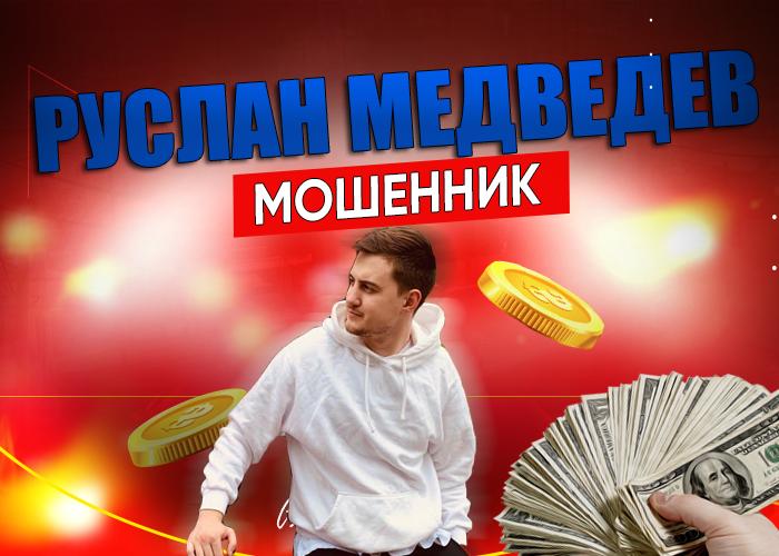 Обзор на канал «Руслан Медведев»