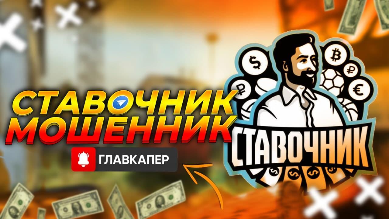 Обзор на канал «Ставочник»