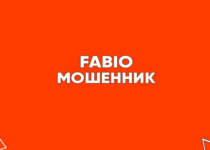 Обзор на «FABIO»