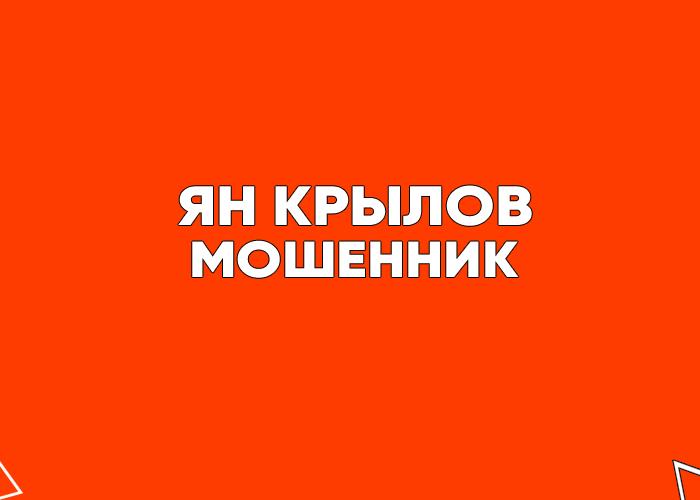 Обзор на канал «Ян Крылов»