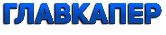 ГлавКапер Логотип