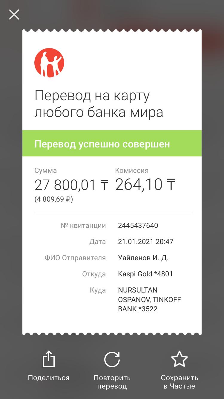 Нурсултан Оспанов