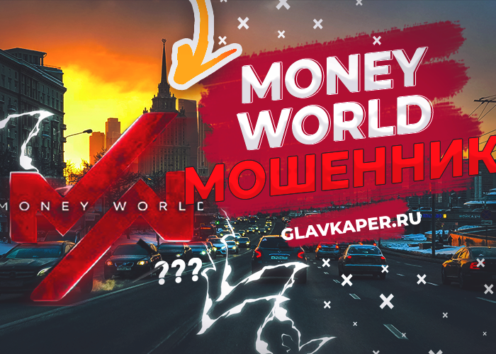 Обзор на канал «MONEYWORLD»