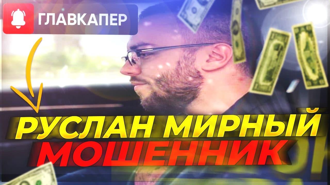 Обзор на канал «Руслан Мирный | Диванный Аналитик»