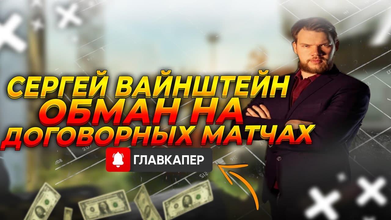 Обзор на канал «Сергей Вайнштейн»