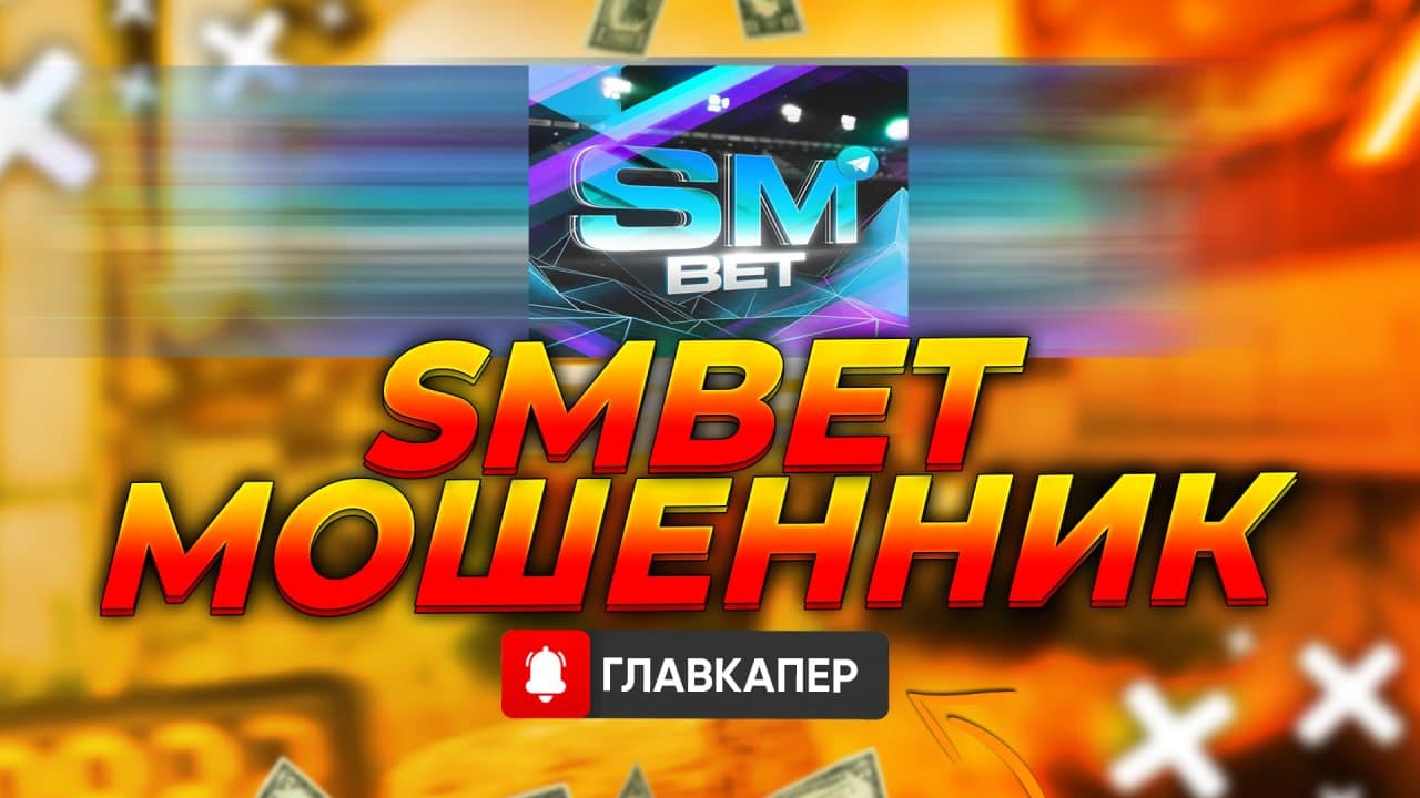 Обзор на канал «SMBET»