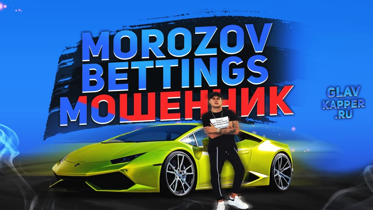 Обзор на канал «MorozovBettings»