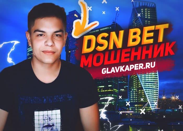 Обзор на канал «DSNbet»