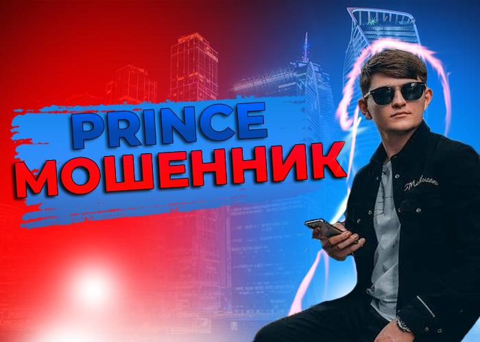 Обзор на канал «Prince»