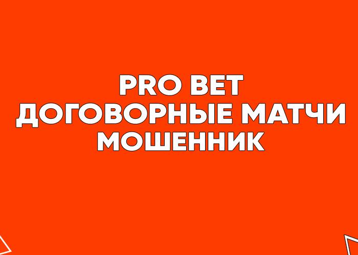 Честный обзор на канал «Договорные матчи | ProBet»