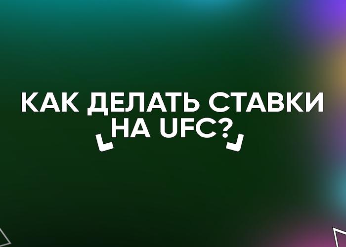 Как делать ставки на UFC?