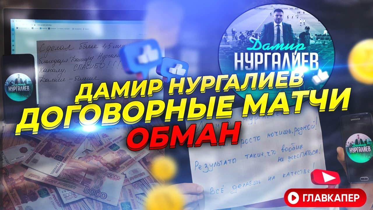 Обзор на канал «Дамир Нургалиев договорные матчи»
