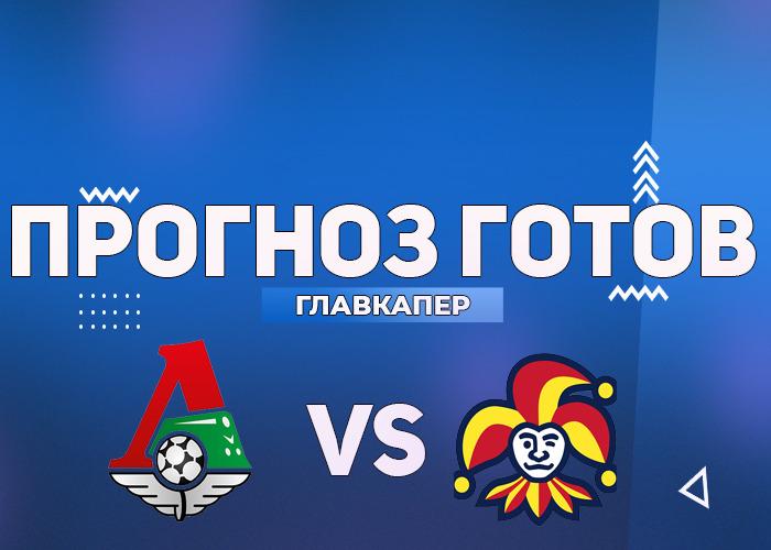 Локомотив – Йокерит, 05/03/2021