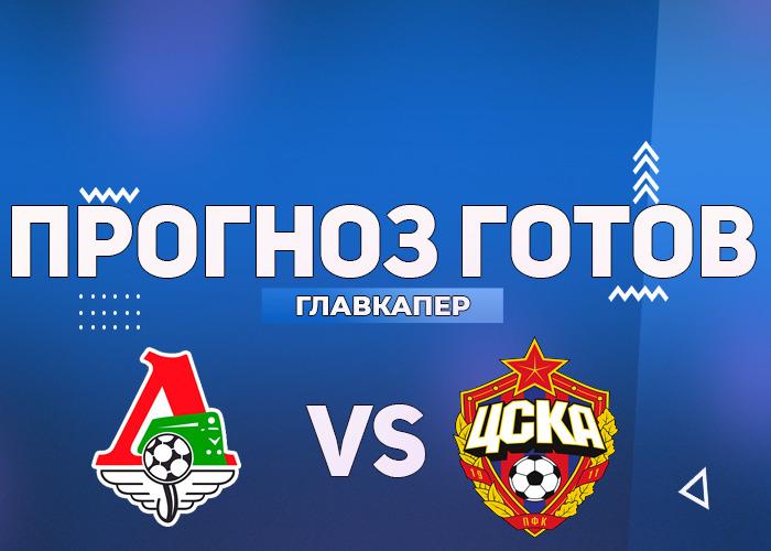 Локомотив – ЦСКА 27/02/2021