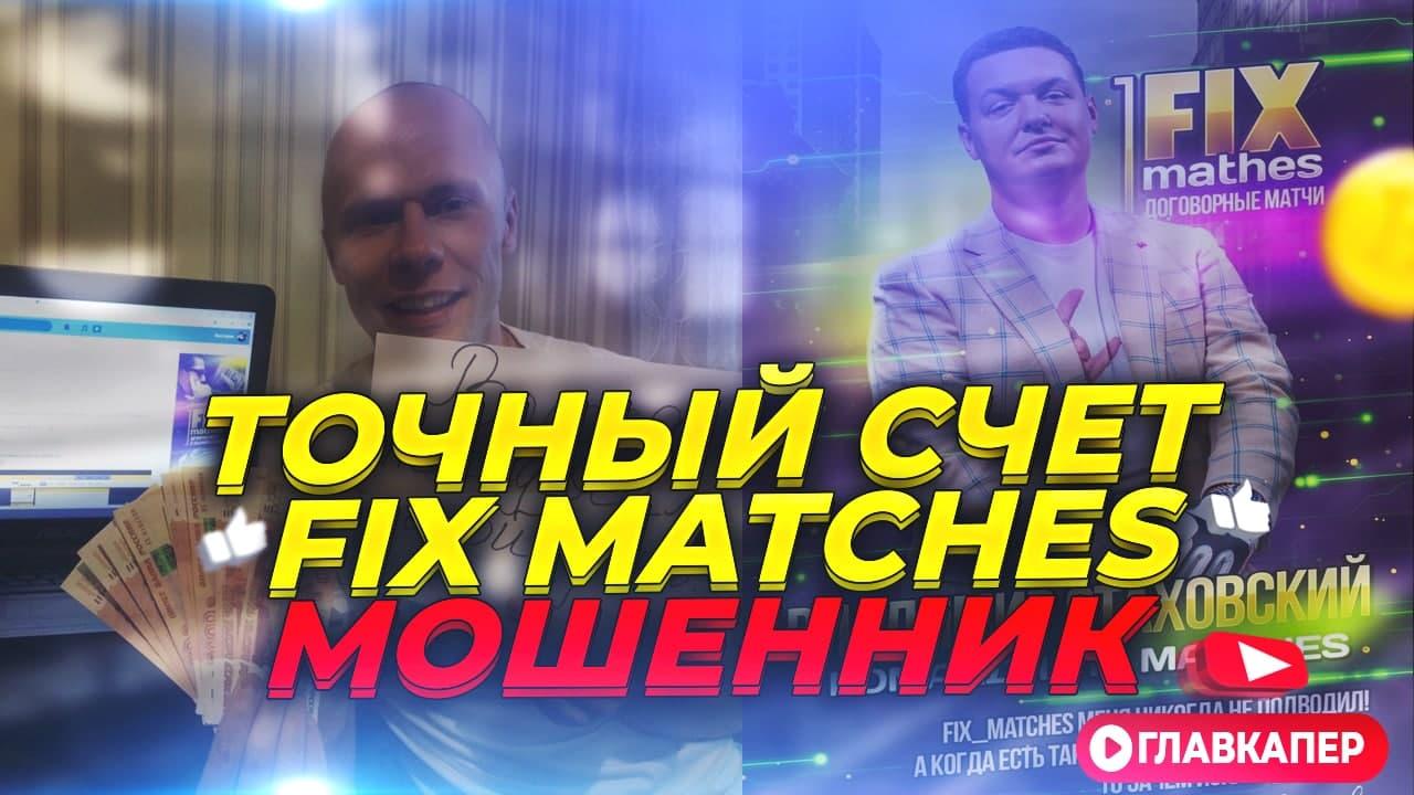 Обзор на канал «Договорные матчи FixMatches»