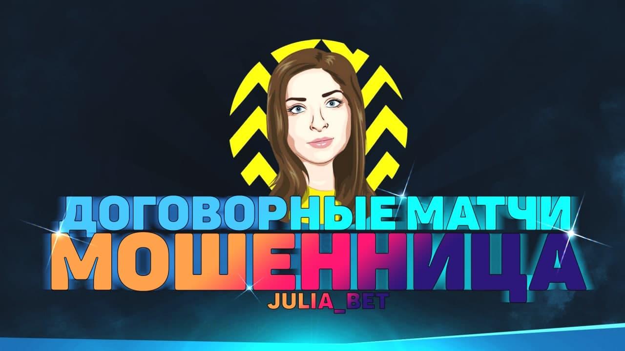 Обзор на канал «Договорные Матчи Юлия Титова»