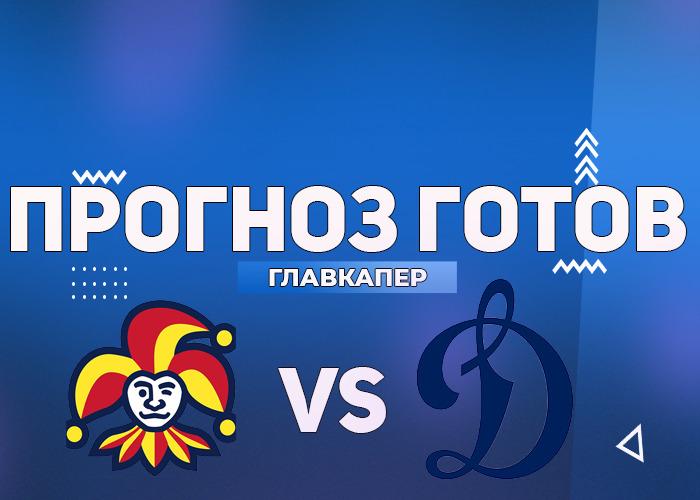 Йокерит – Динамо Москва 20/02/2021