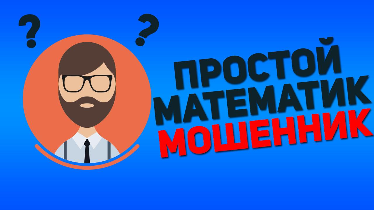 Обзор на канал «Простой Математик»