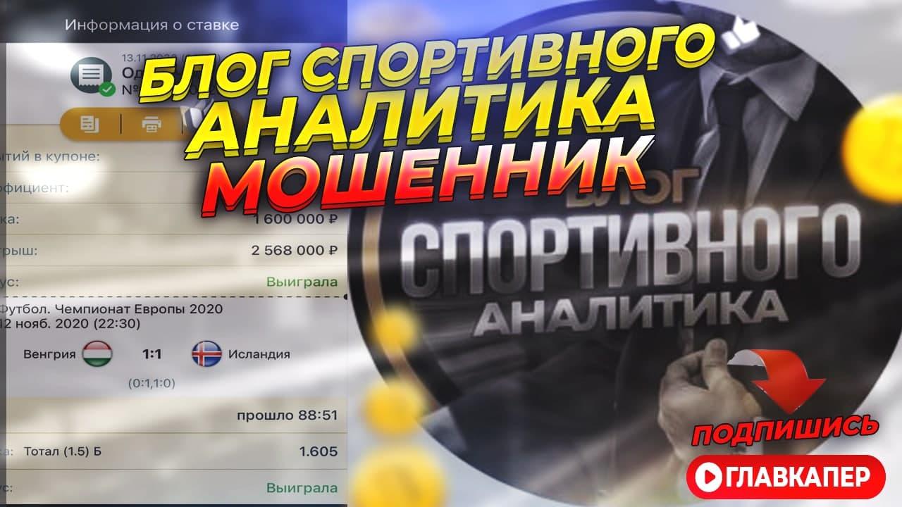 Обзор на канал «Блог спортивного аналитика»