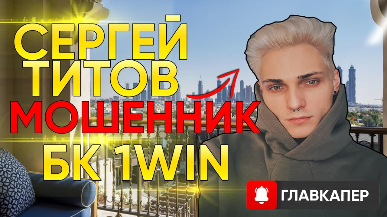 Обзор на канал «Сергей Титов»