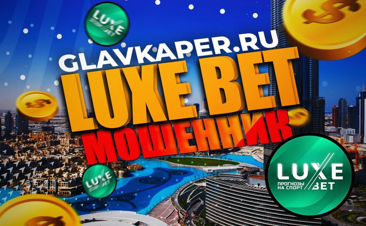 Обзор на канал «Luxebet»