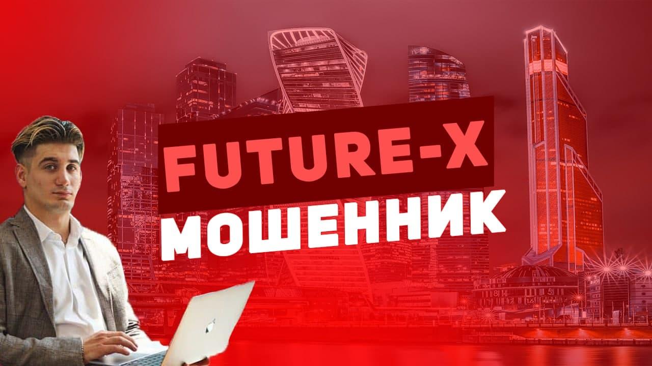 Обзор на канал «Future-X»