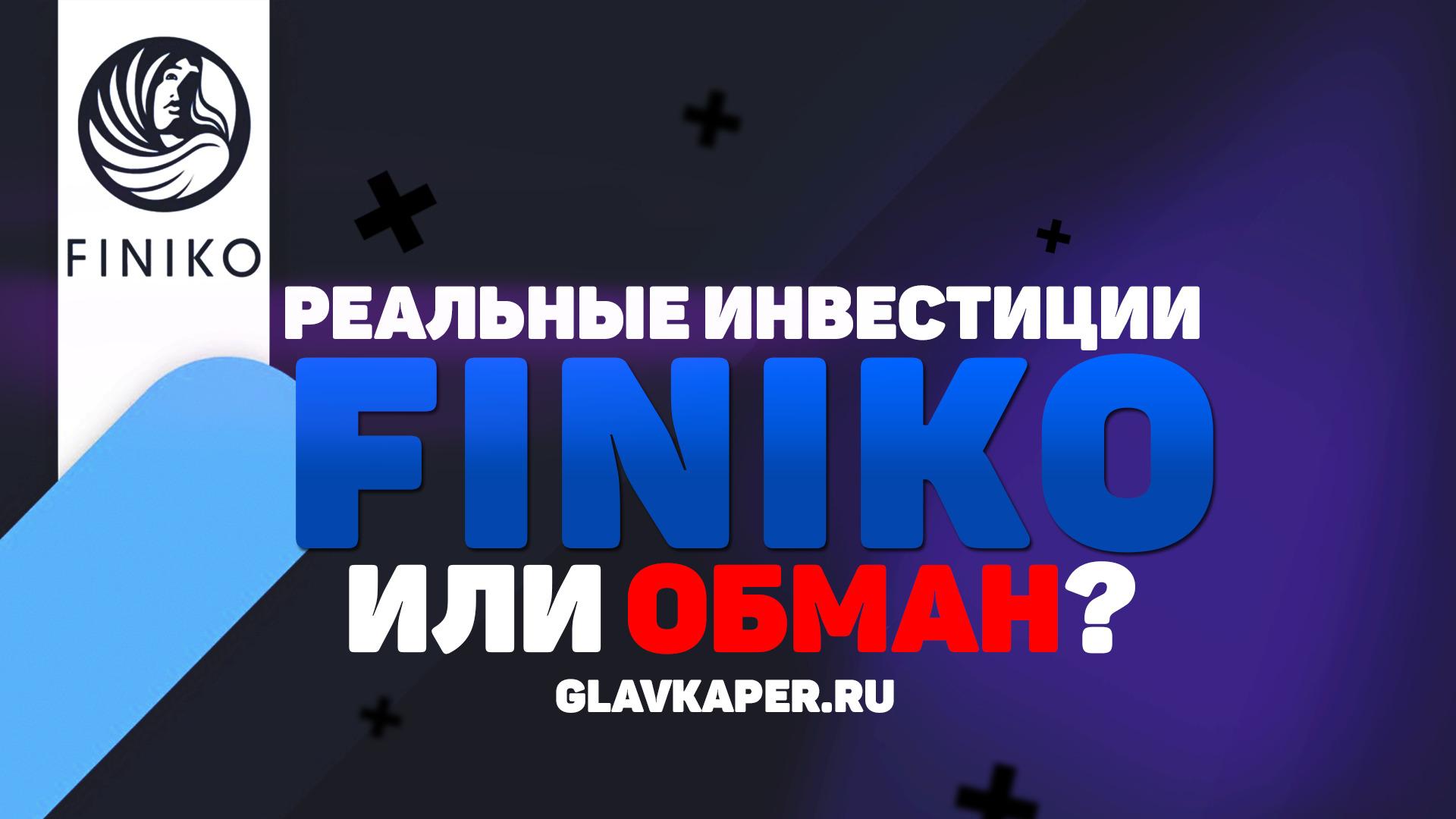 Finiko – реальные инвестиции или обман?