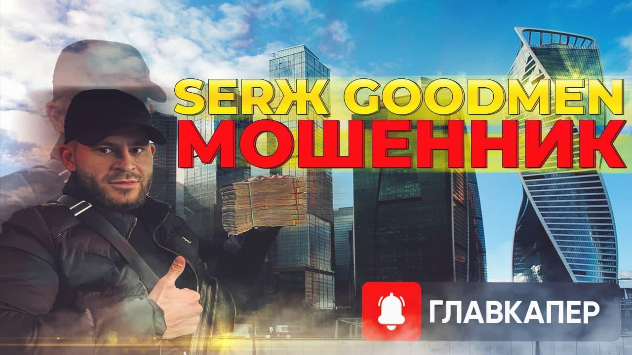 Обзор на канал «SerжGoodmen–Management»