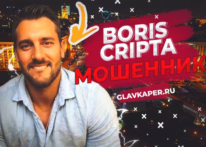 Обзор на канал «BorisCripta»