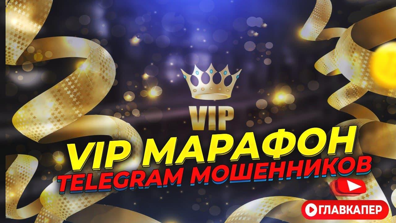 Обзор на канал «VIP Марафон»