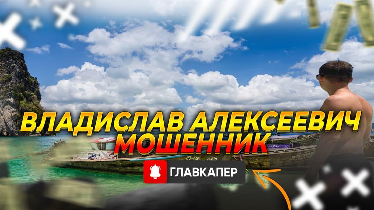 Обзор на канал «Vladislav Alexeevich»