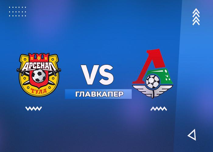 Арсенал Тула – Локомотив 08/03/2021