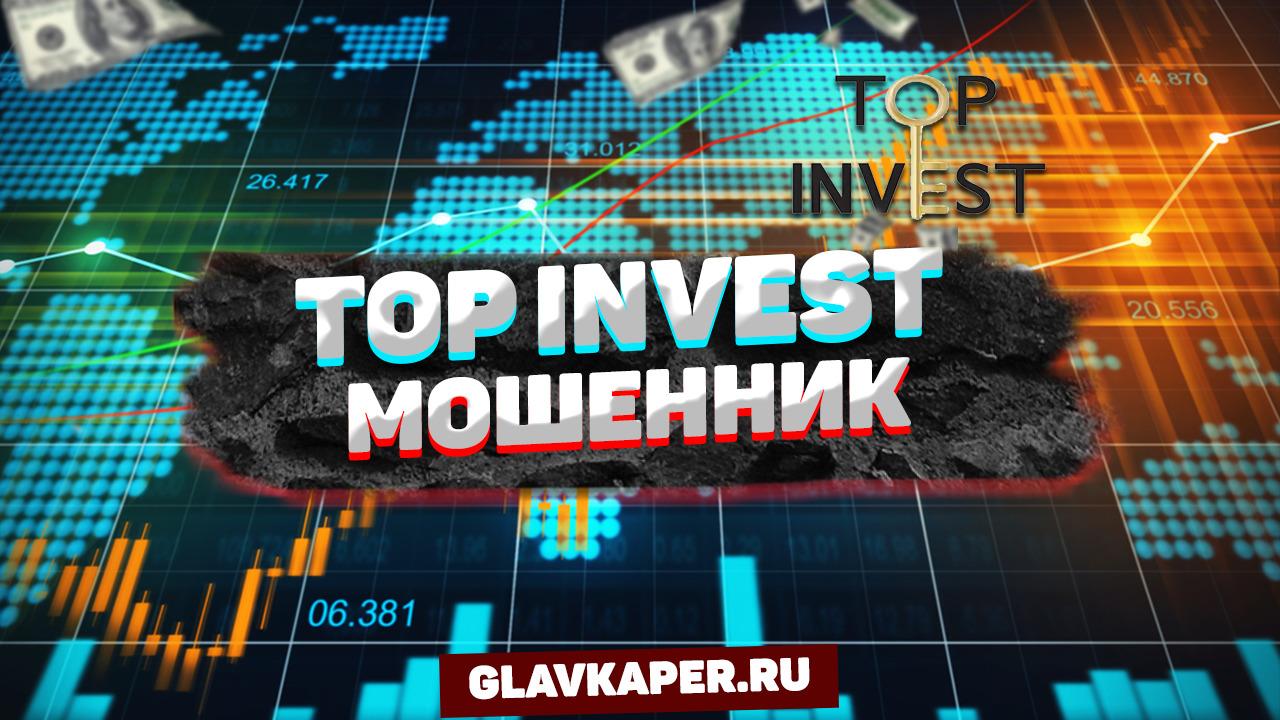 Обзор на канал TOP INVEST