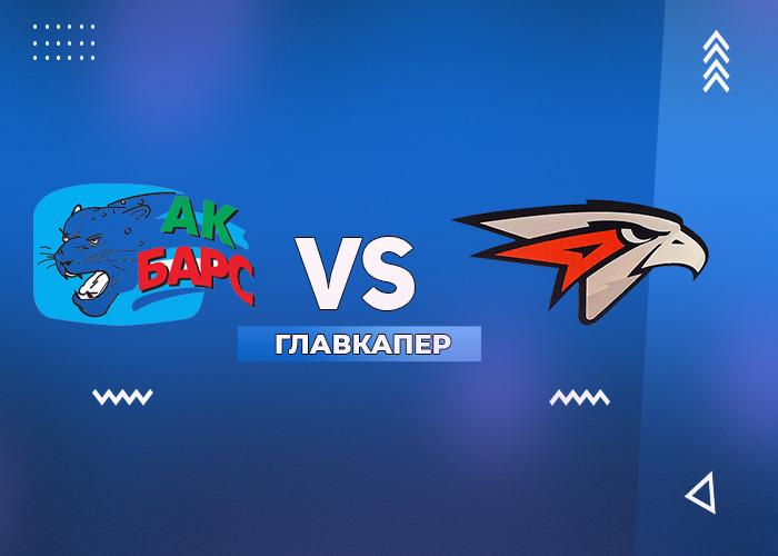 КХЛ. Финал Востока. Ак Барс – Авангард 05/04/2021