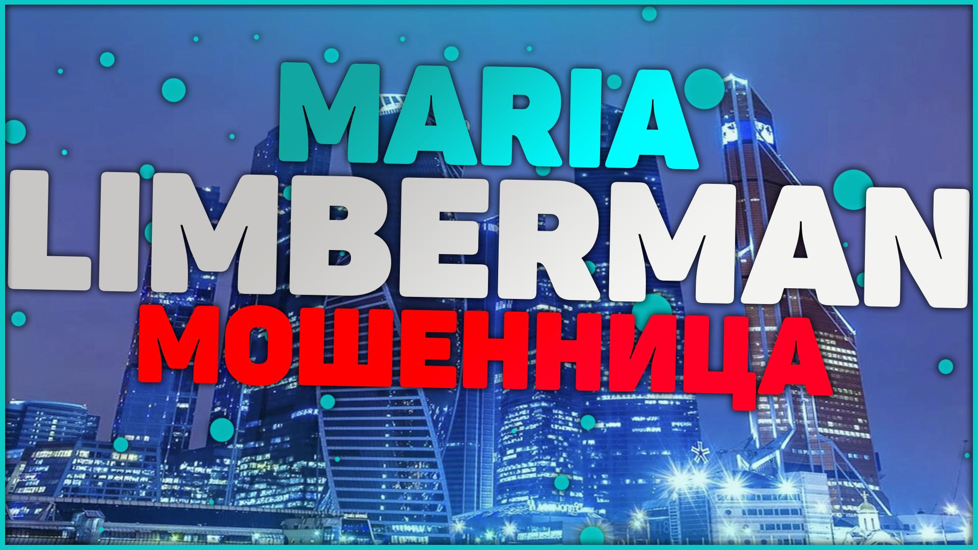 Обзор на канал «maria_limberman»