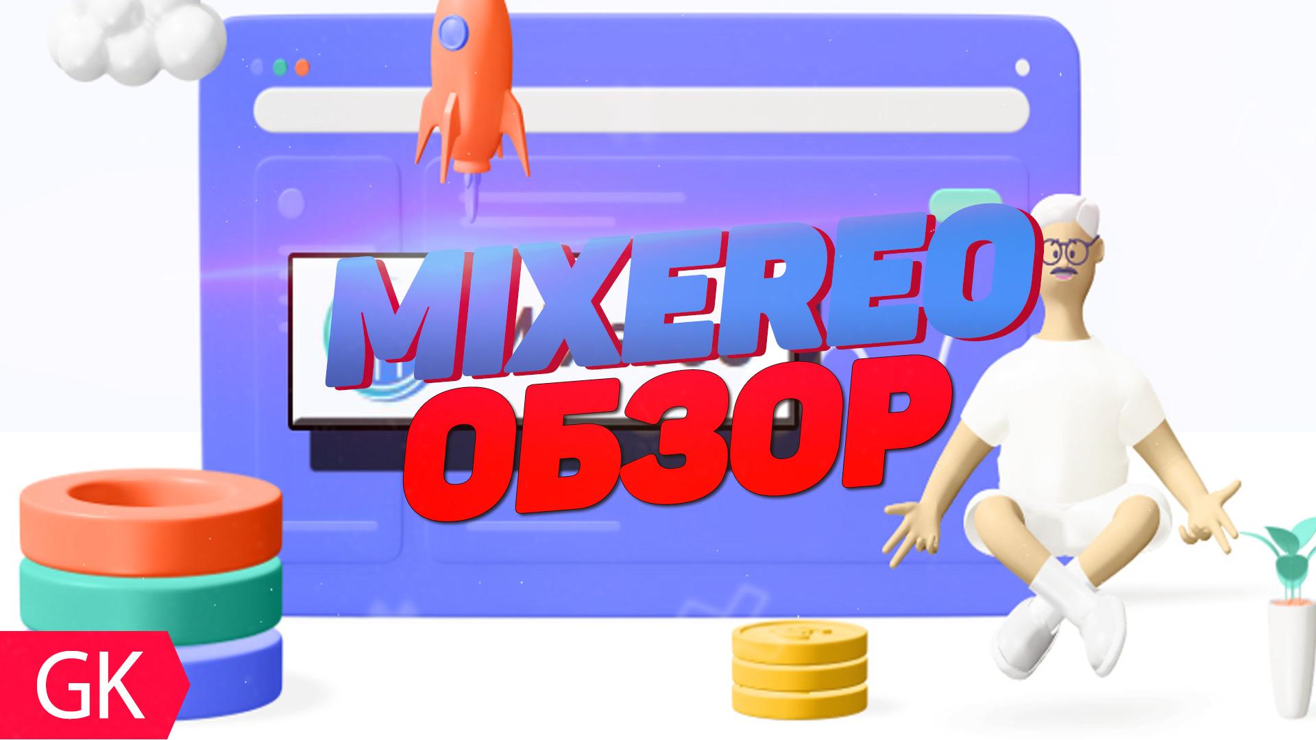 Обзор на канал «Mixereo»