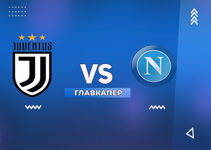 Итальянская Серия А. Ювентус – Наполи, 30 тур 07/04/2021